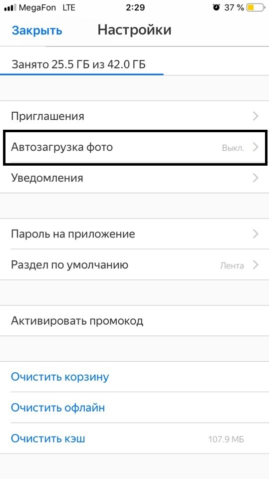 Автозагрузка фото с Яндекс Диска