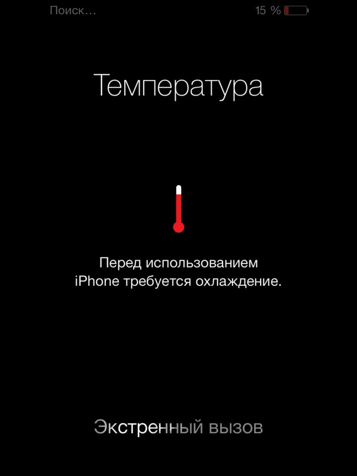 Айфон перегрелся