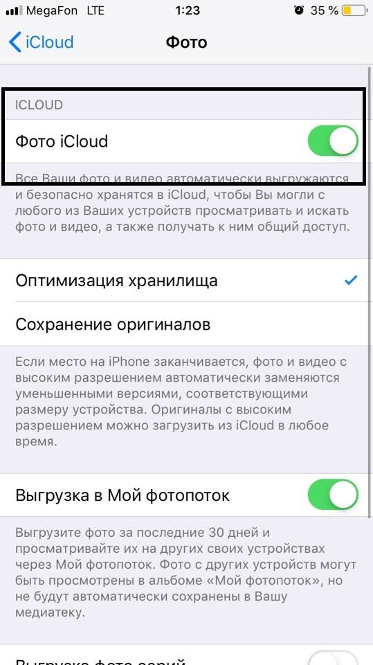 Активация iCloud на iPhone