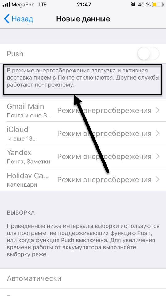 Блокировка проверки почты
