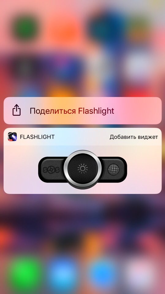 Виджет Flashlight