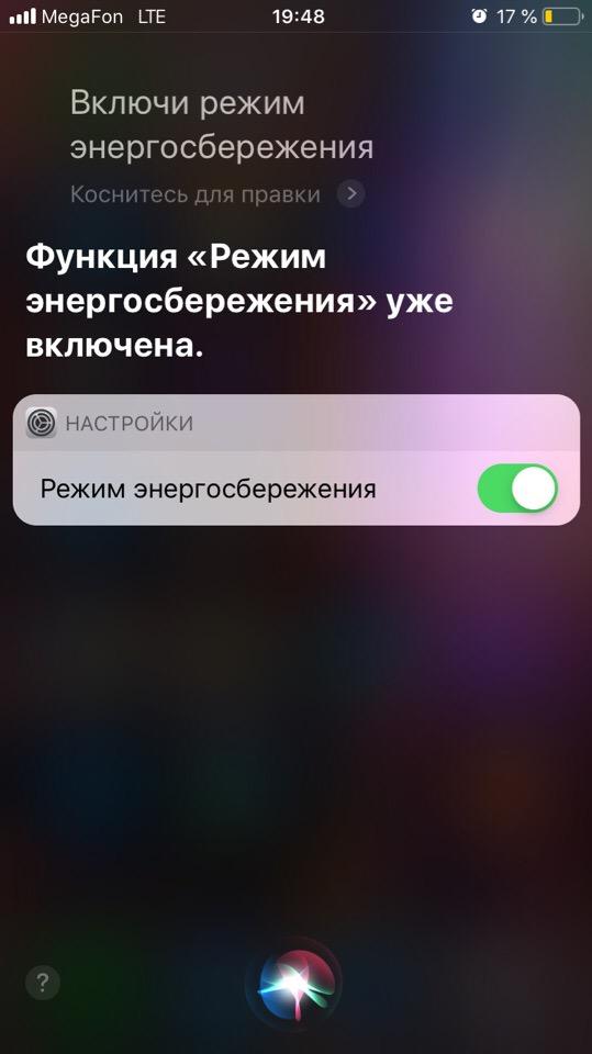 Включение режима в Siri