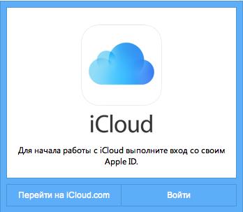 Вход в iCloud через программу
