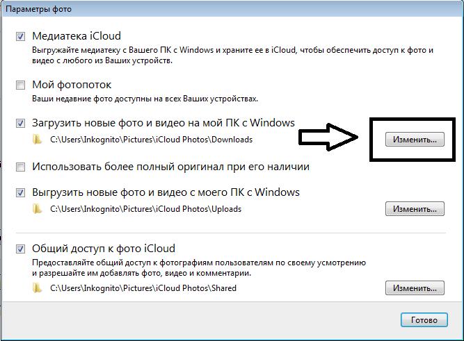 Выбор директории для синхронизации фото с iCloud программы