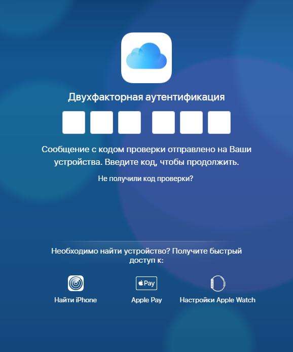 Двухфакторная авторизация на сайте iCloud