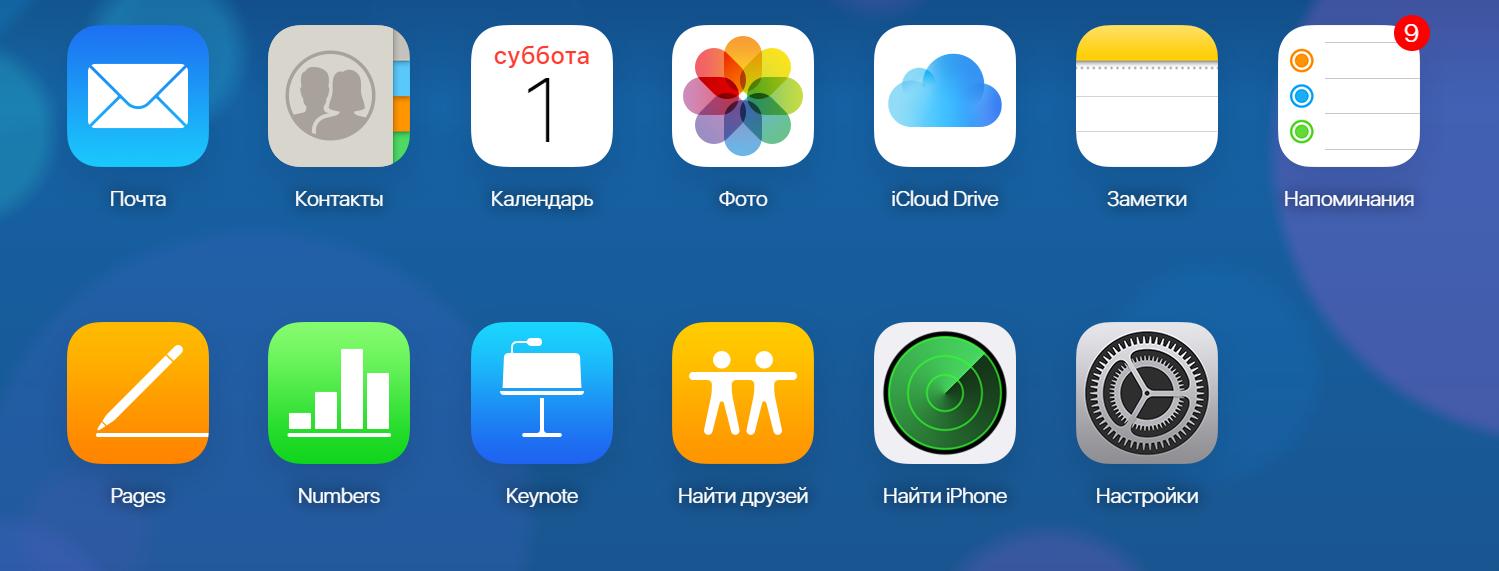 Десктопная версия iCloud