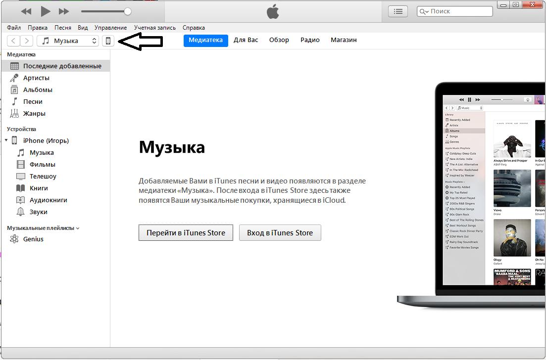 Значок вашего смартфона в iTunes