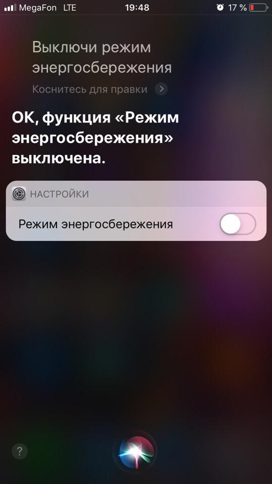 Отключение режима энергоэффективности в Siri