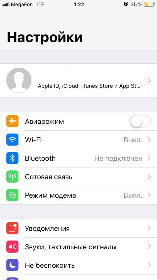 Переход в свою учетную запись Apple ID