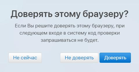 Подтверждение доверия к браузеру