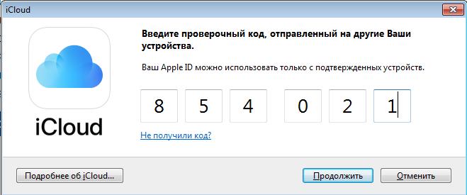 Подтверждения входа в iCloud через программу