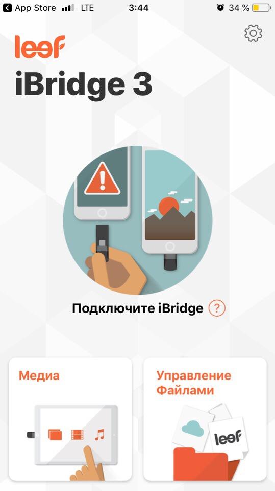 Приложение Leef Bridge 3