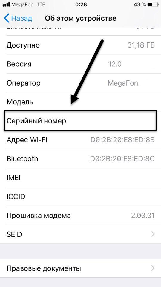 Проверить настоящий или нет айфон. SNDeepInfo