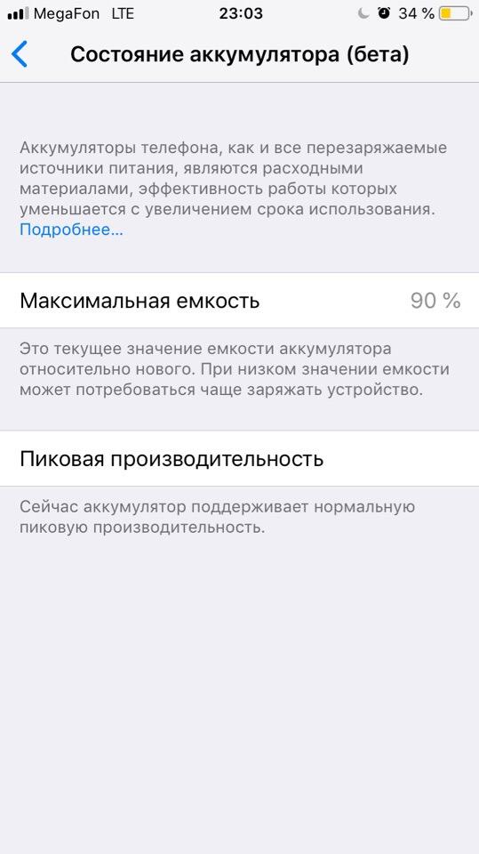 Состояние аккумулятора айфона