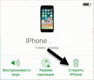Стереть iPhone в iCloud