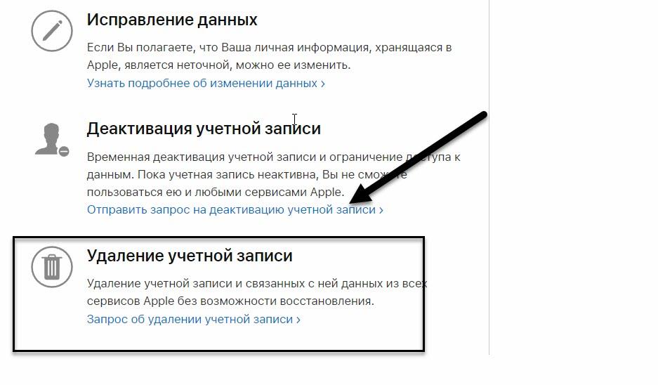 Удаление учетной записи в Apple