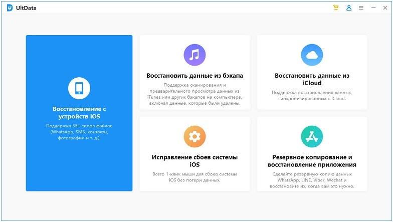 TenorshareUltData - Восстановление с устройств iOS