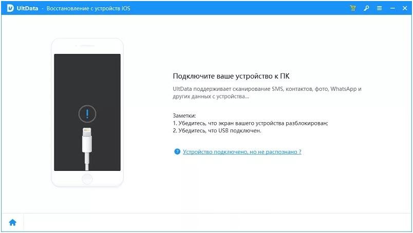 TenorshareUltData - Подключение устройства к ПК