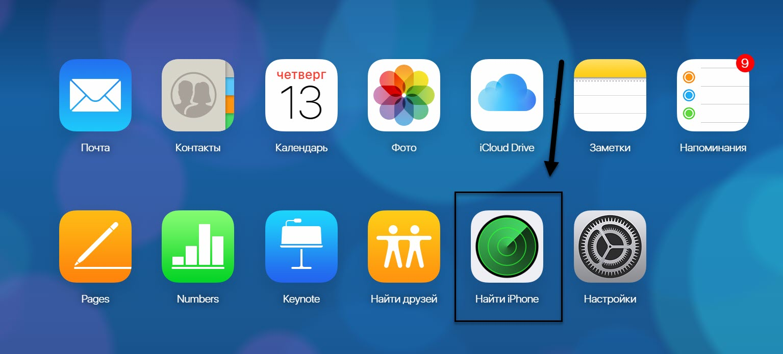 iCloud в ПК версии