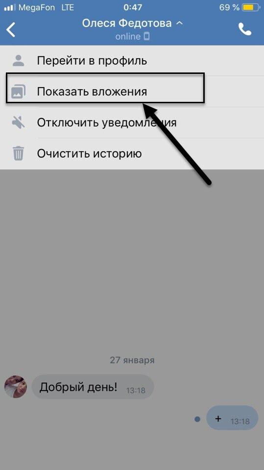 Вложения в Вконтакте