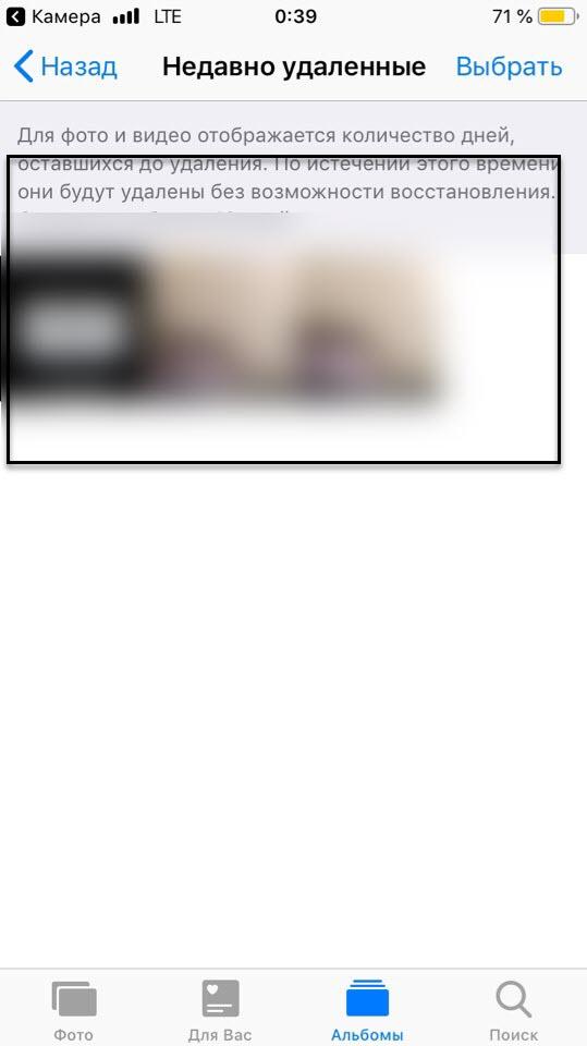 Список недавно удаленных фото