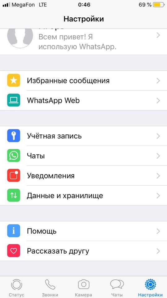 WhatsApp Данные и хранилище