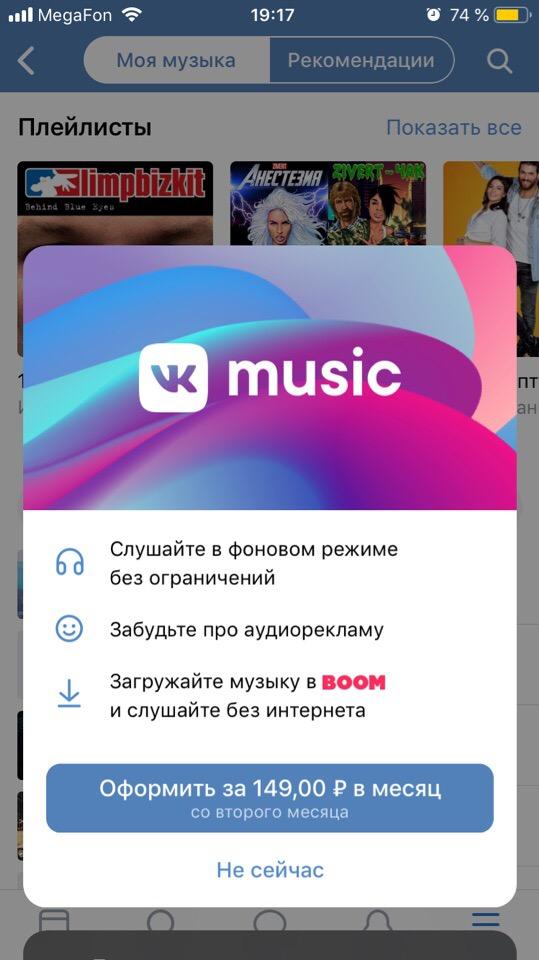 Вконтакте ограничения по музыке