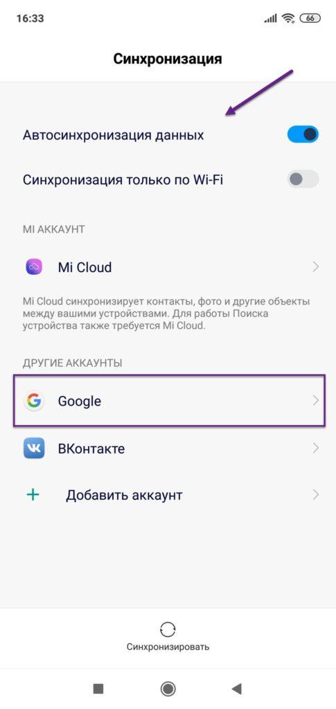 Выбор синхронизации Google