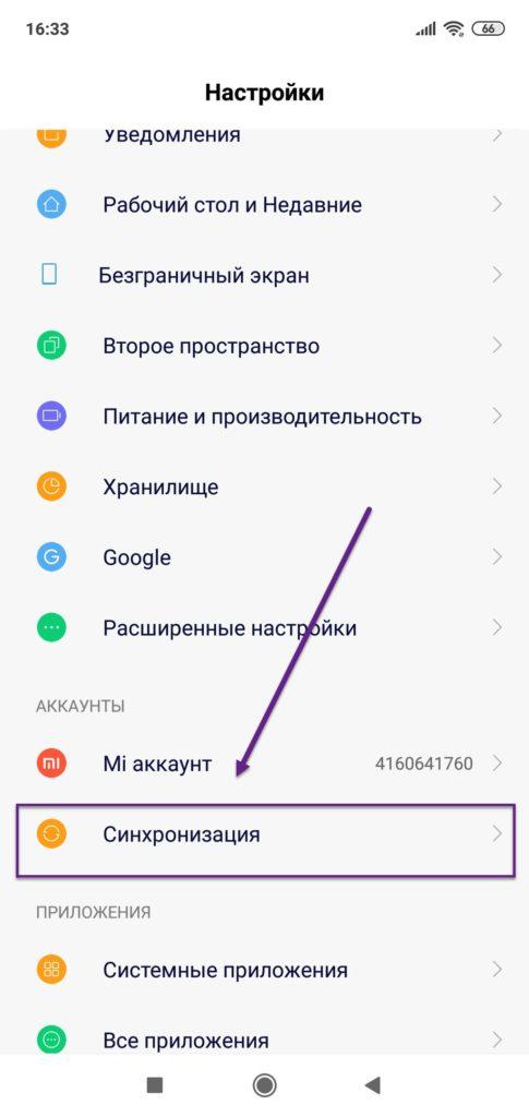 Управление синхронизацией в андроид