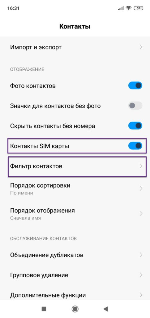Фильтр контактов андроид