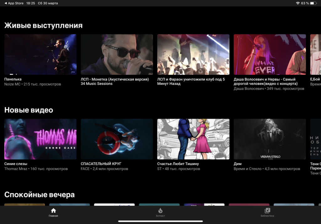 Функционал YouTube Music