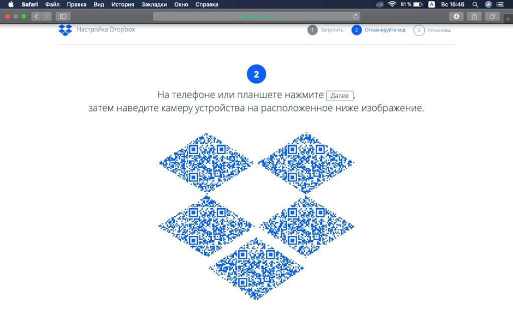Dropbox подключение приложения