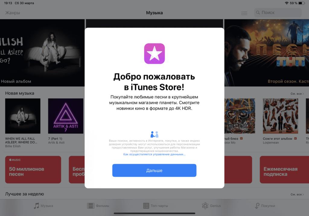 iTunes Store первое использование
