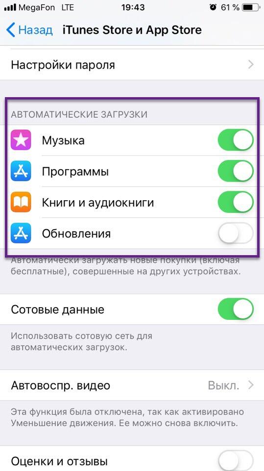 Автоматические загрузки в Apple Store