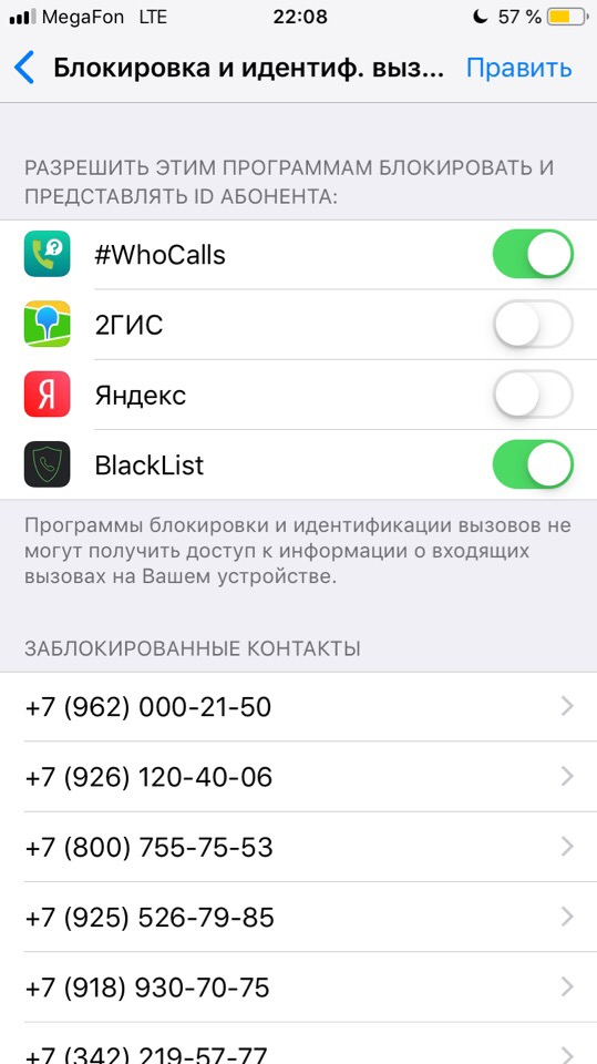 Активация программы BlackList