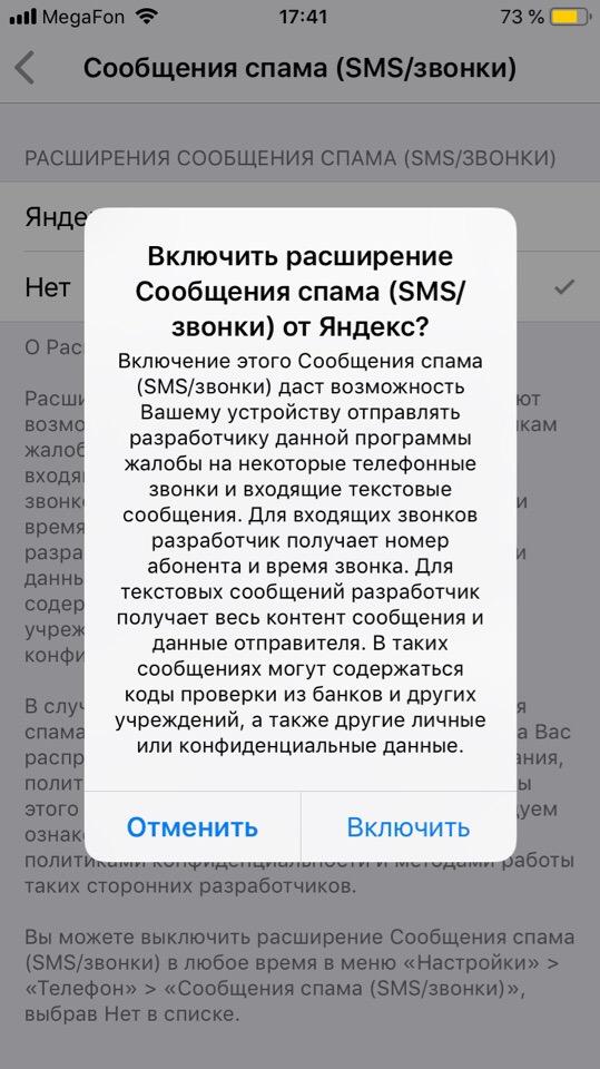 Включение антиспама от Яндекса