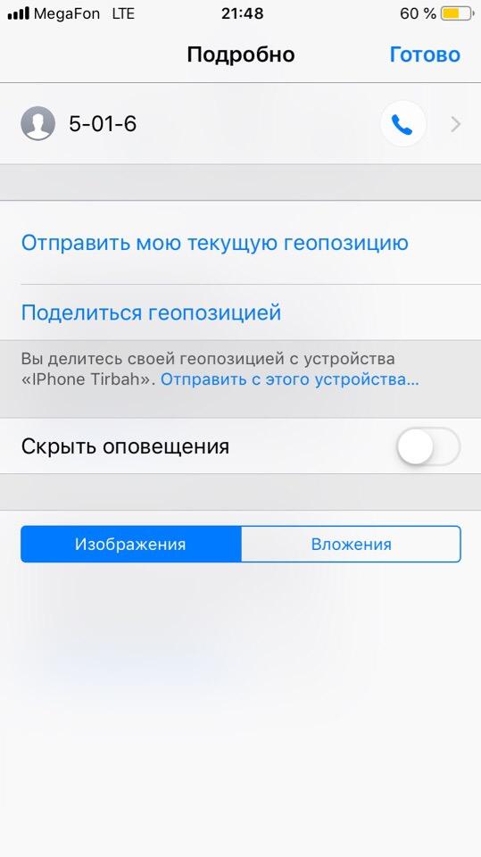 Дополнительная информация об абоненте SMS