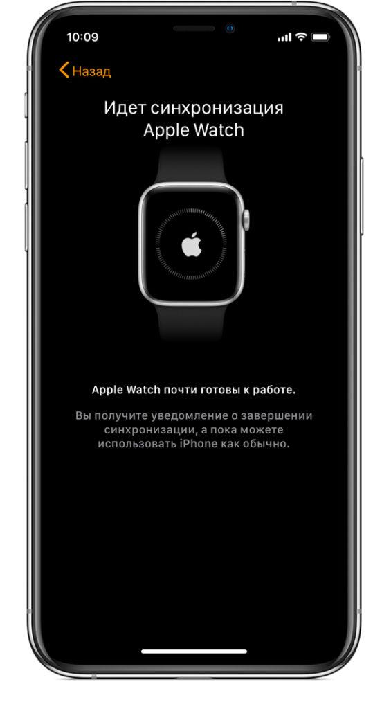 Завершение синхронизации с Apple Watch