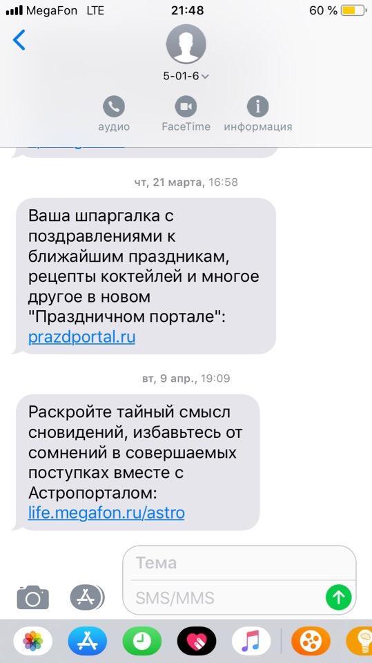 Информация об абоненте SMS