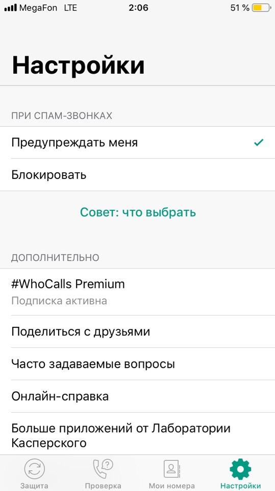 Настройки WhoCalls