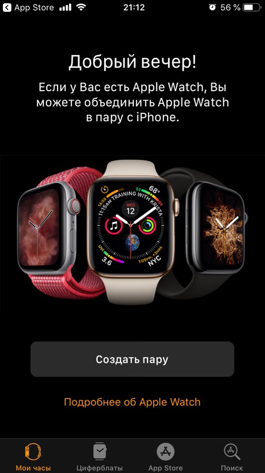 Начало синхронизации с Apple Watch