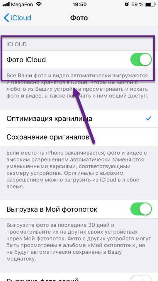 Отключение фотопотока в iCloud