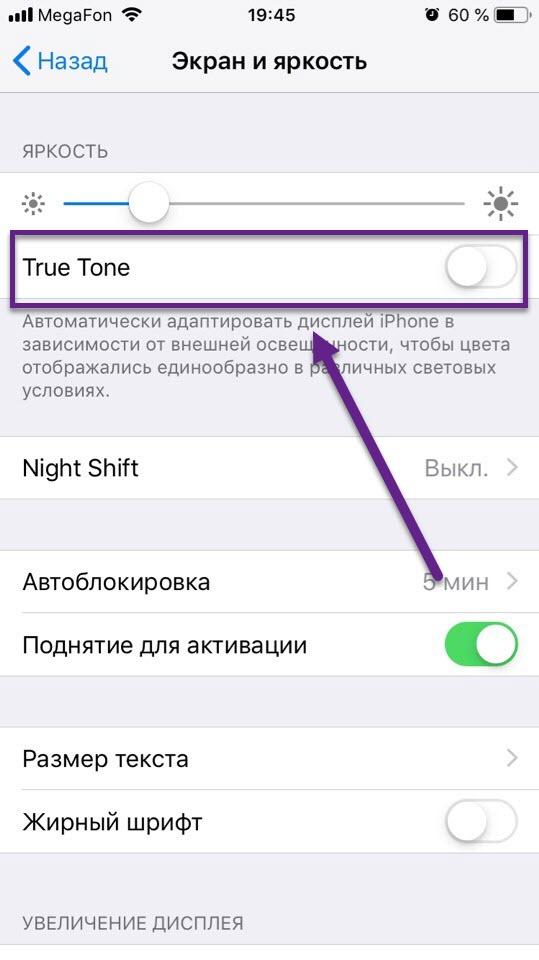 Отключение True Tone в айфоне