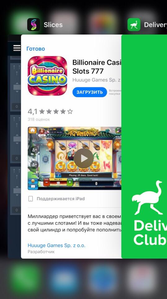 Приложения в фоновом режиме