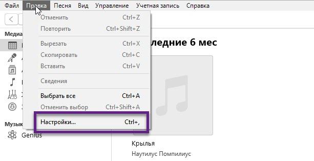 Пункт меню Настройки в iTunes