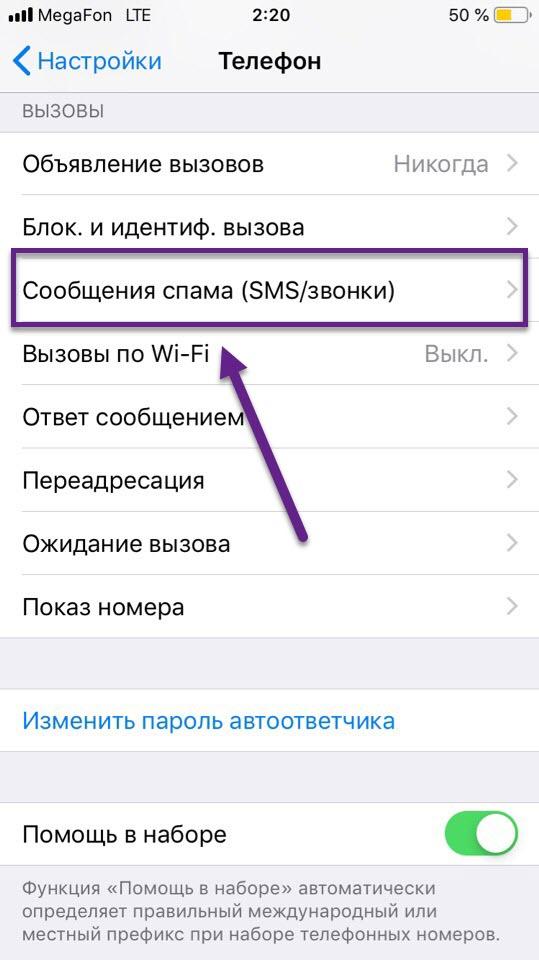 Пункт меню Сообщения спама