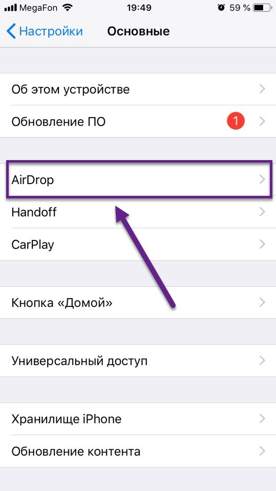 Пункт меню AirDrop