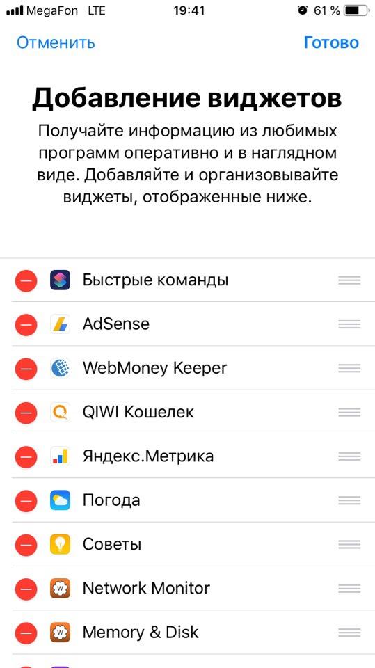 Редактирование виджетов айфон