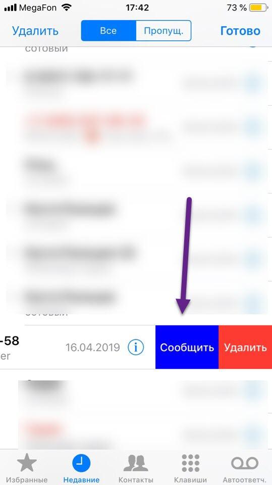 Сообщить о спаме iOS