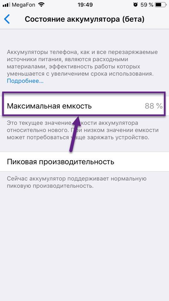 Состояние аккумулятора в айфоне